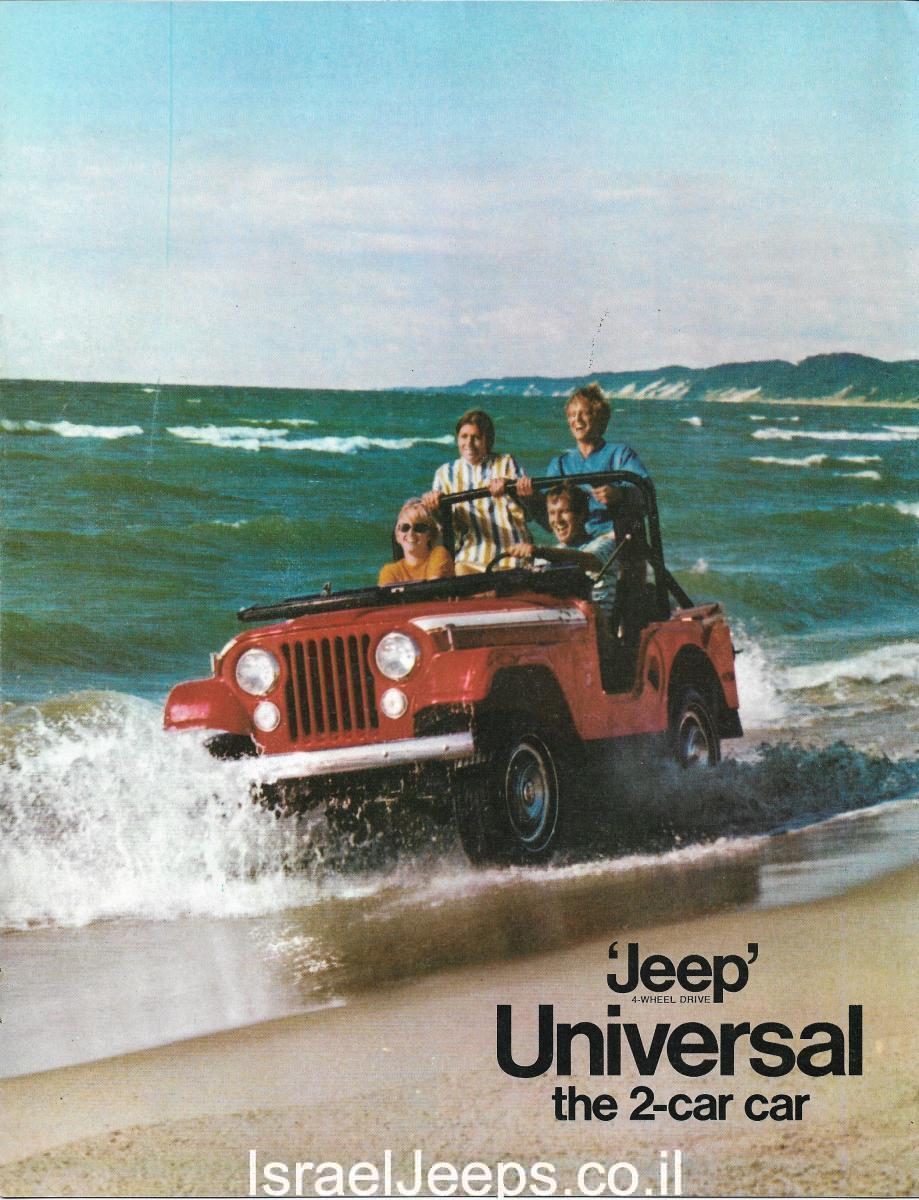 קטלוג ג'יפ 1970