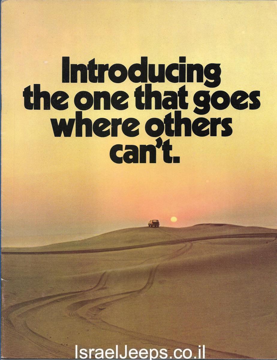 קטלוג ג'יפ 1971