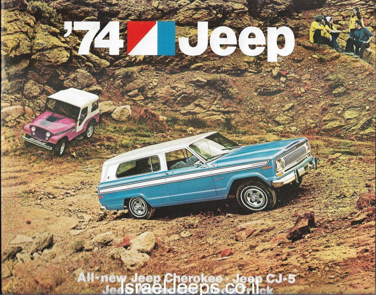 קטלוג ג'יפ 1974