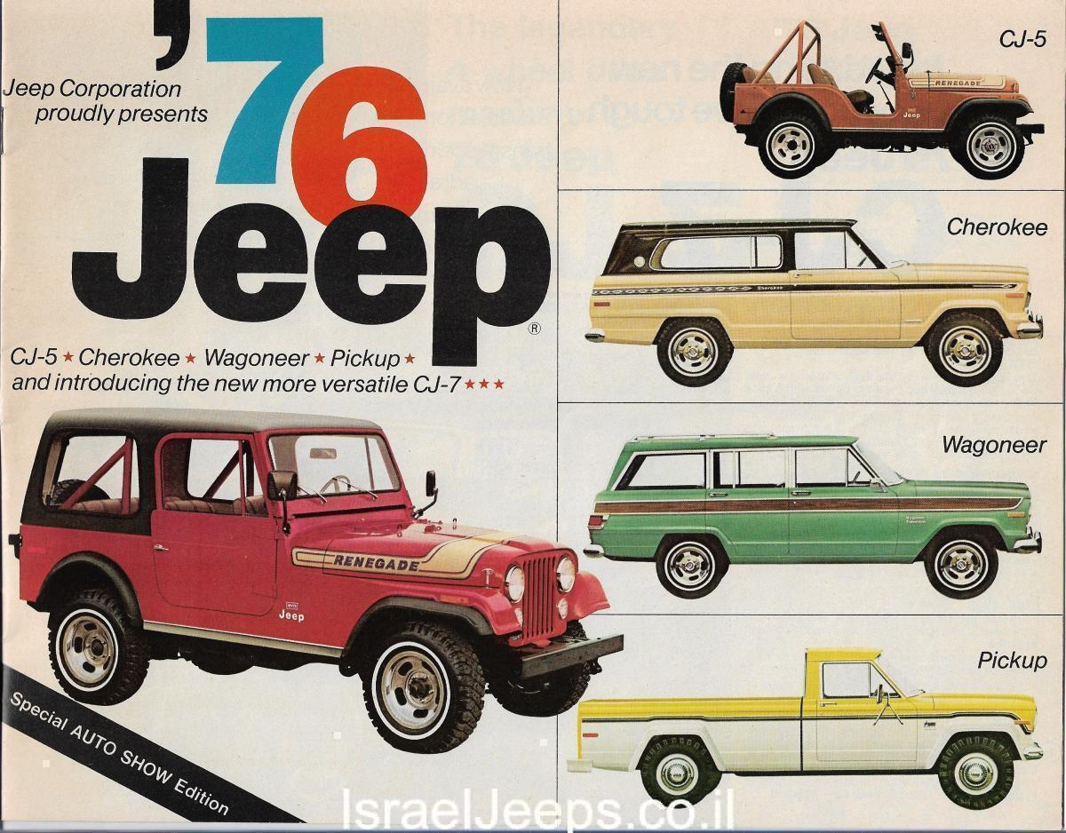 קטלוג ג'יפ 1976