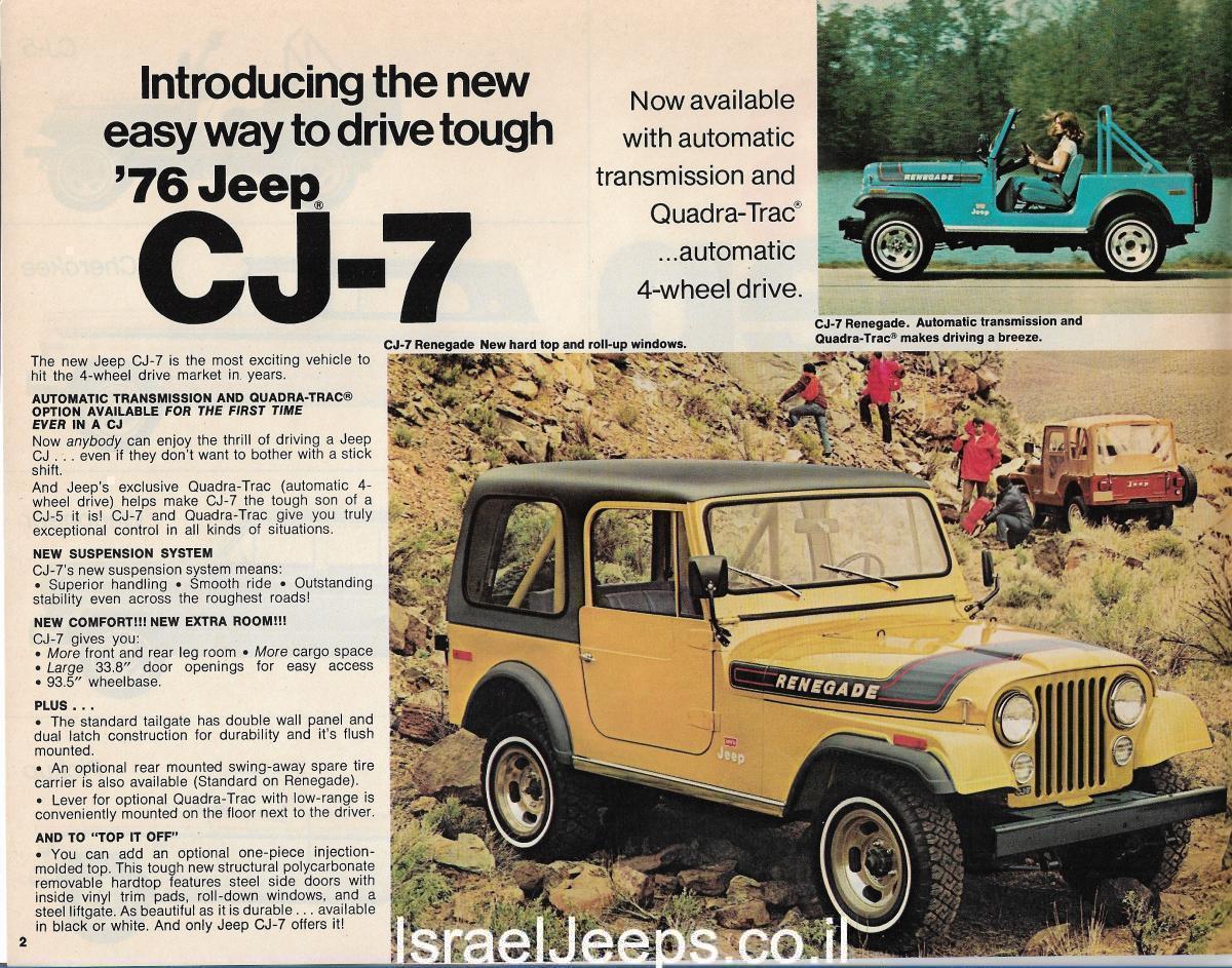ג'יפ cj7