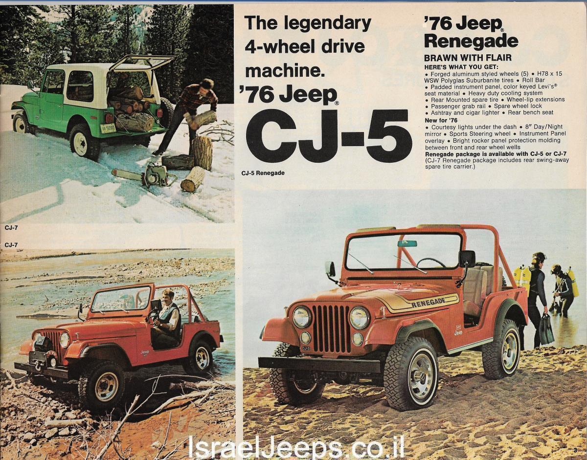 ג'יפ cj5