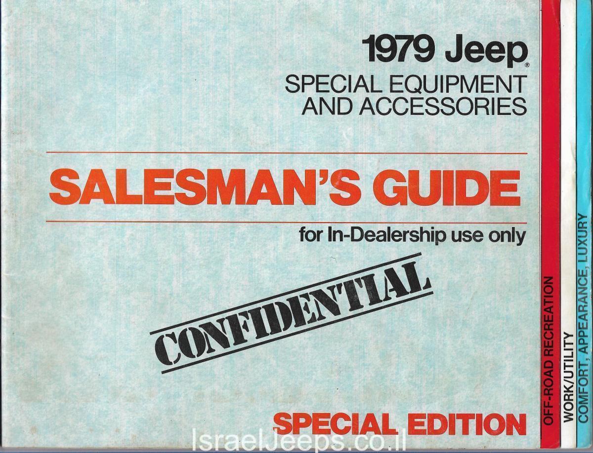 קטלוג ציוד מיוחד ואביזרים ג'יפ 1979