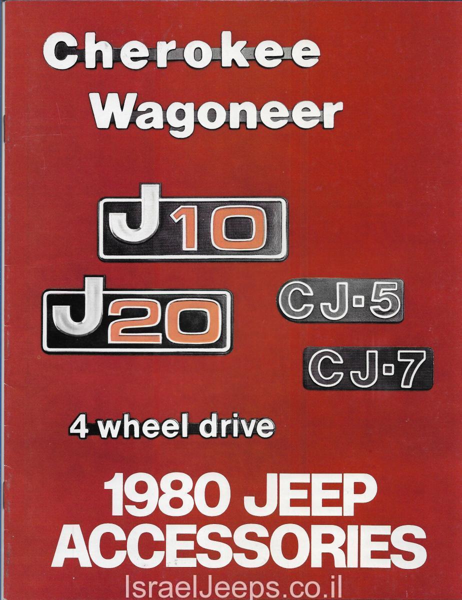 קטלוג Jeep אביזרים 1980
