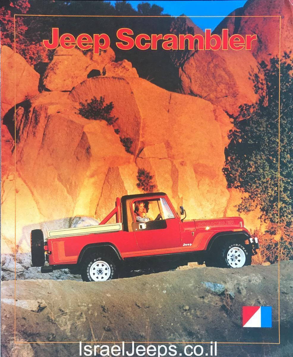 קטלוג ג'יפ סקרמבלר 1981