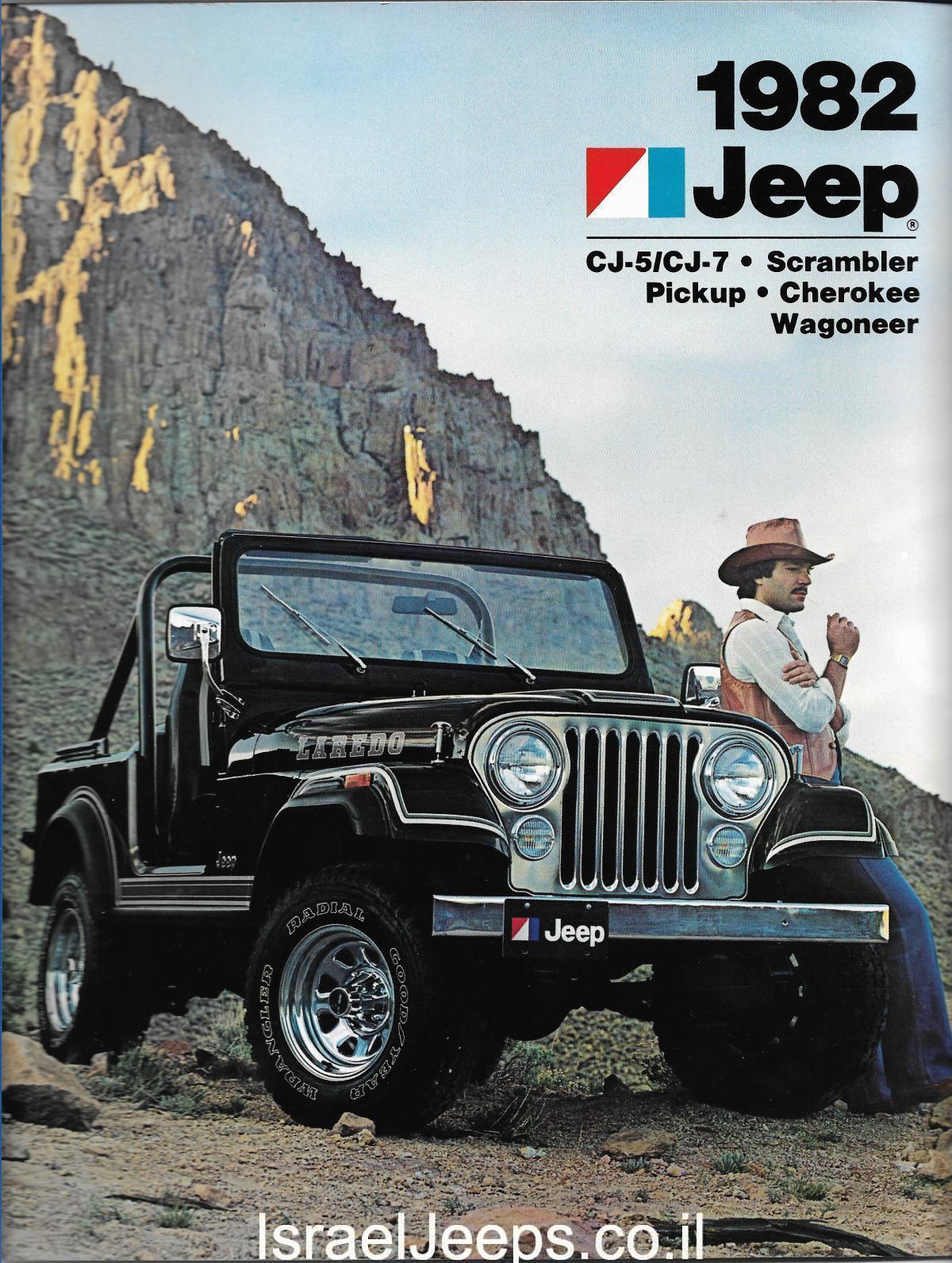 קטלוג ג'יפ 1982