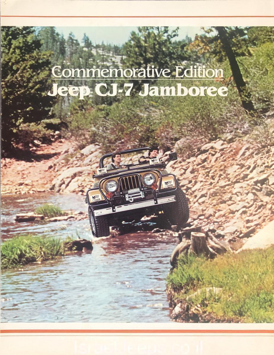 ג'יפ סי ג'יי 7 ג'מבורי 1982