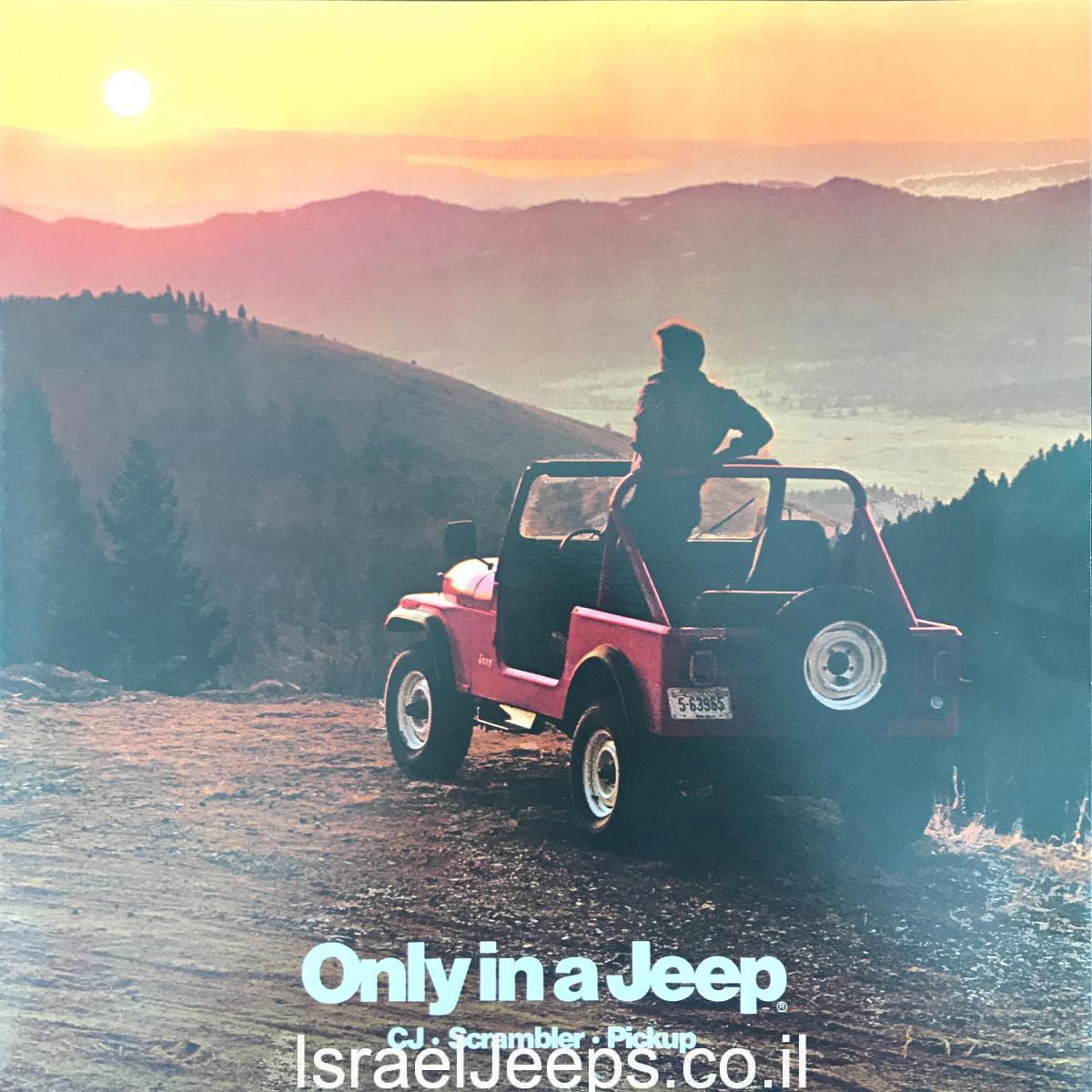 קטלוג ג'יפ 1984