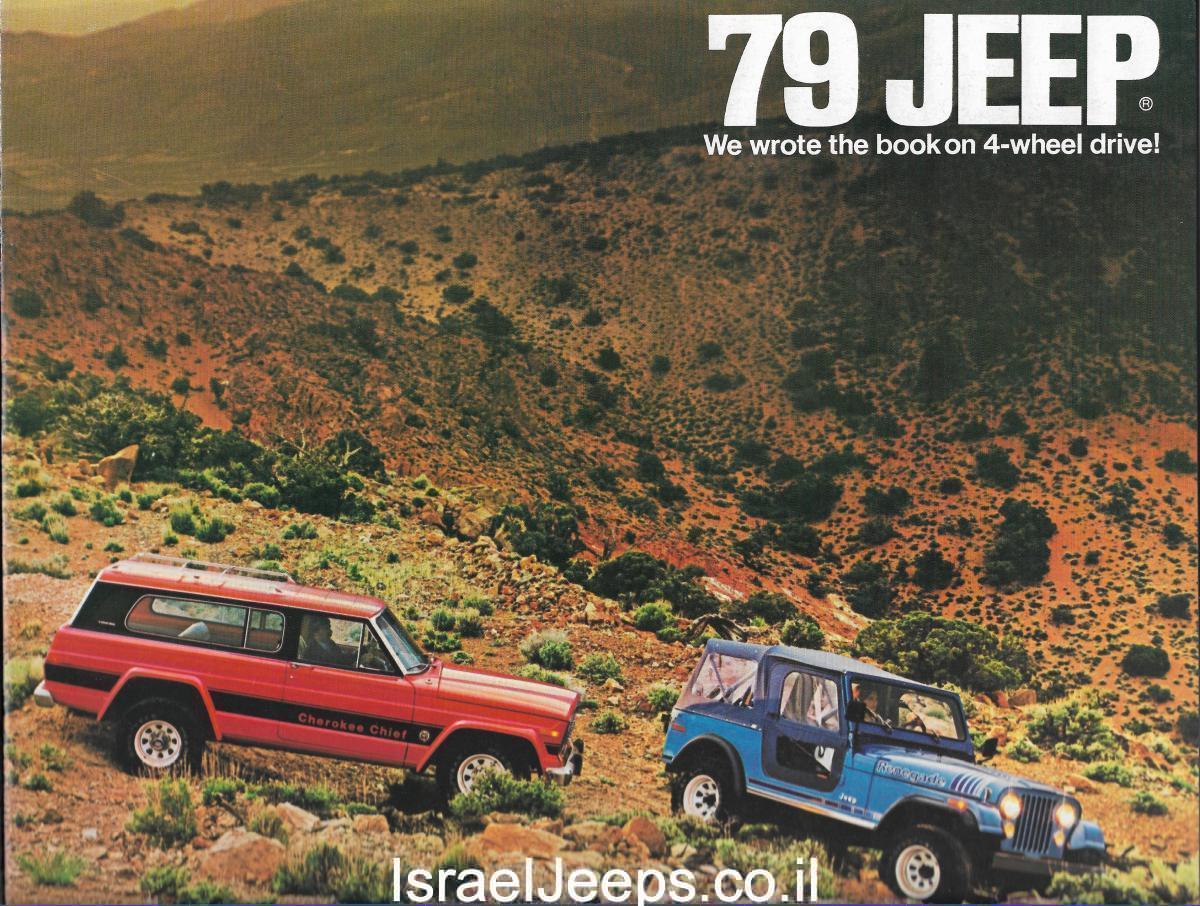 קטלוג מכירות ג'יפ לשנת 1979