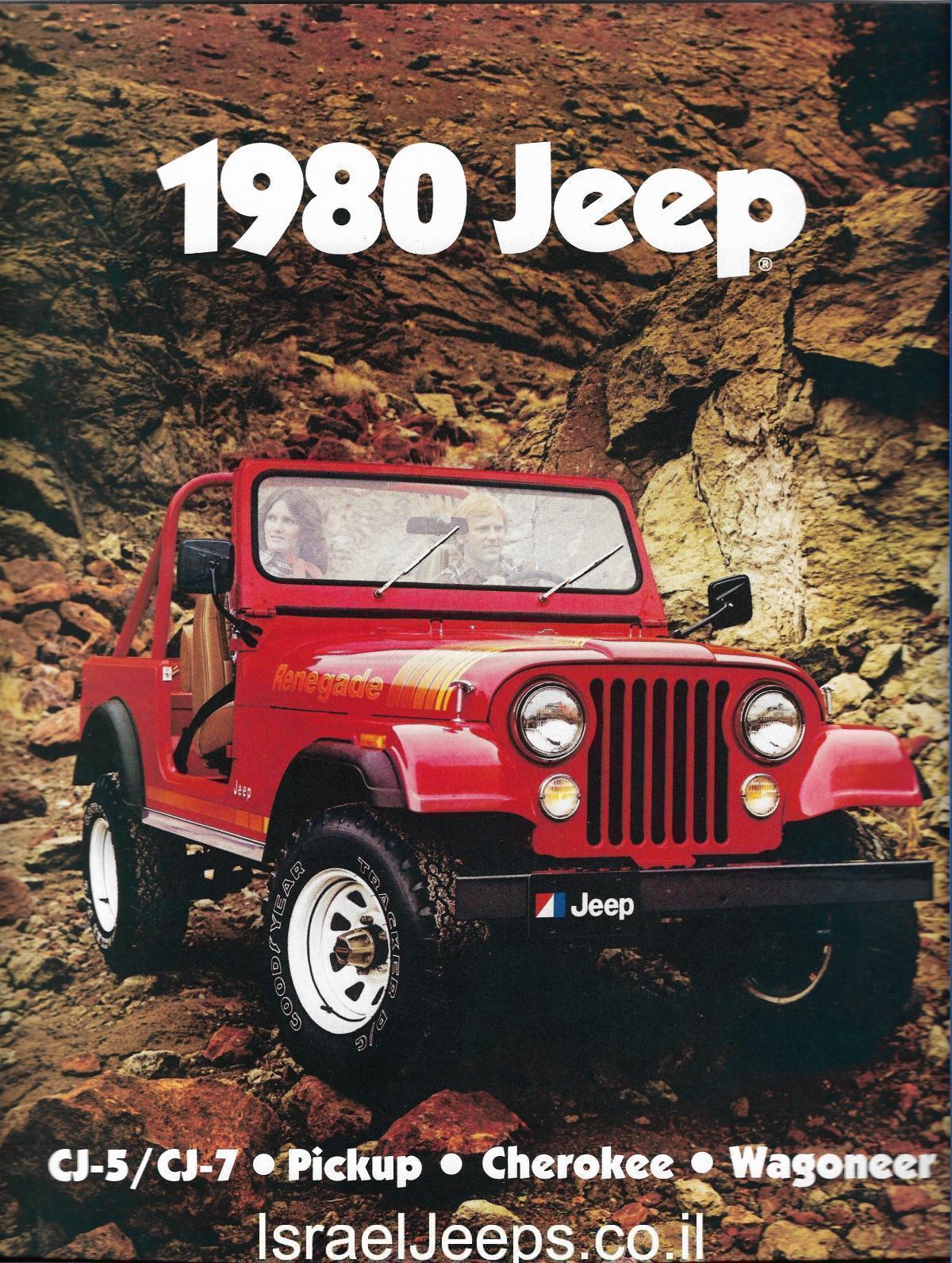 קטלוג Jeep 1980