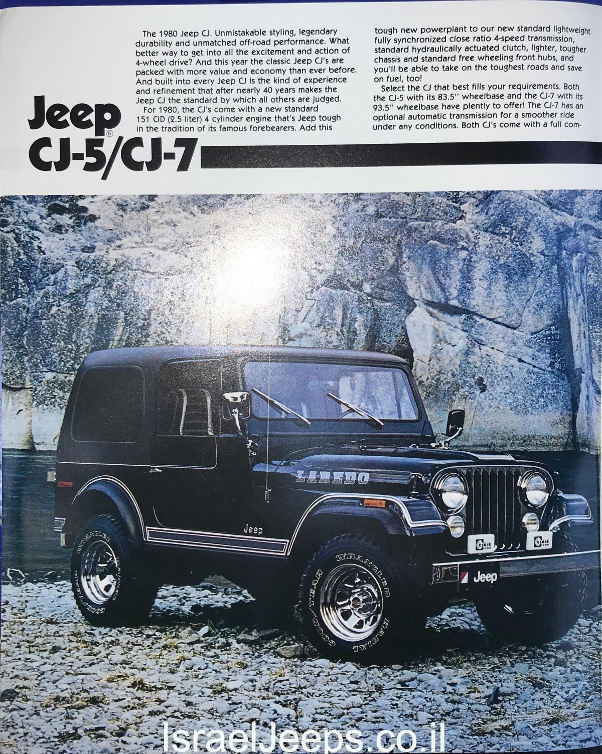 1980 ג'יפ CJ-5 ו-CJ-7
