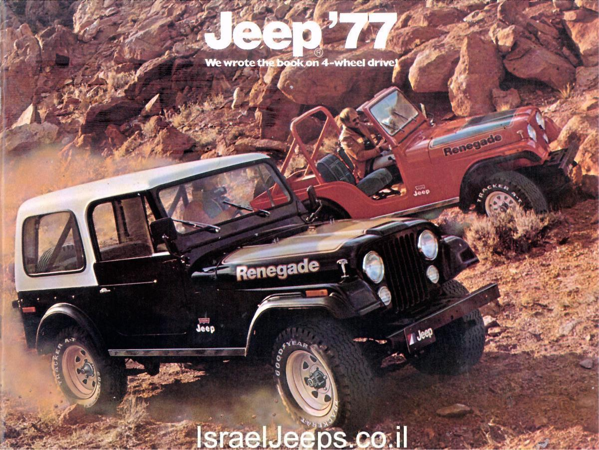 1977 jeep brochure - israeljeeps